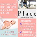Lune×placeイベント☆